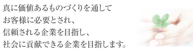 company_rinen