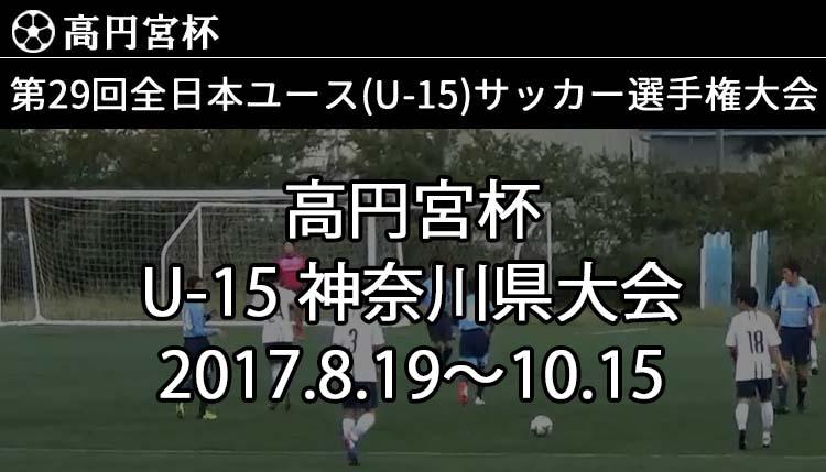 U15 神奈川 杯 高円宮